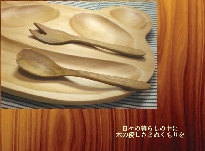 木製スプーンフォーク