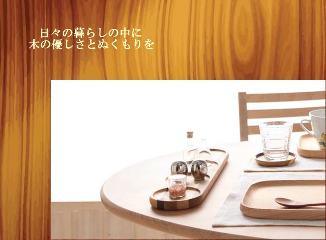 食卓で使える木の商品
