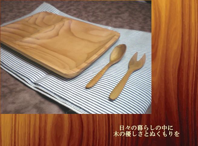 木製食器トレー