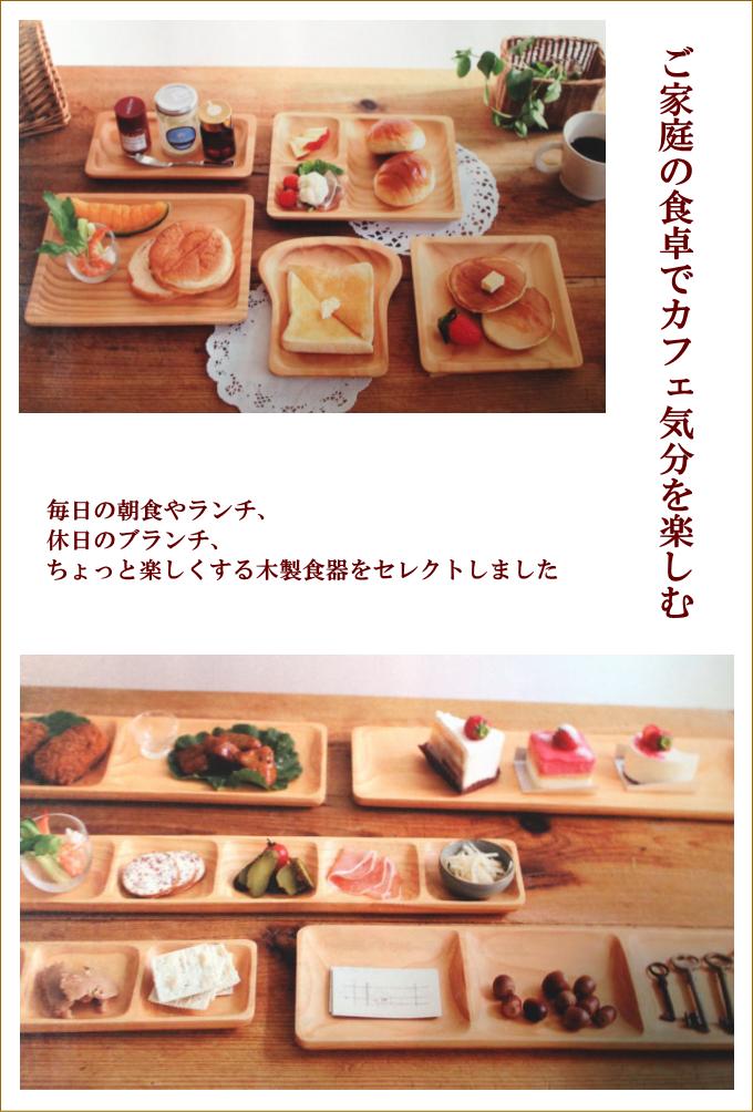 カフェ木製食器