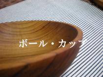 木製ボールやカップ