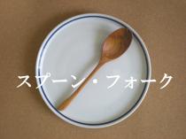 木製スプーンやフォーク