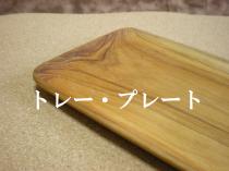 木製トレーやプレート